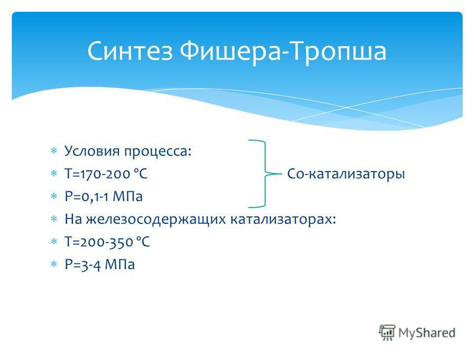 Синтез Фишера-Тропша Условия процесса: Т=170-200 ºССо-катализаторы Р=0,1-1 МПа На железосодержащих катализаторах: Т=200-350 ºС Р=3-4 МПа