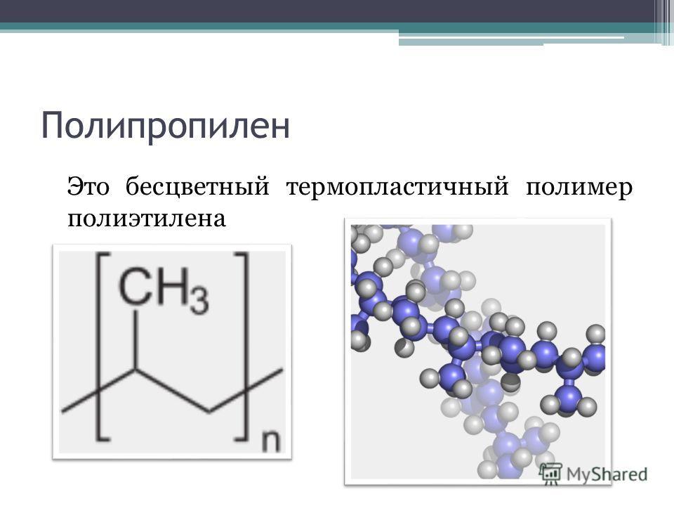 Полипропилен Это бесцветный термопластичный полимер полиэтилена