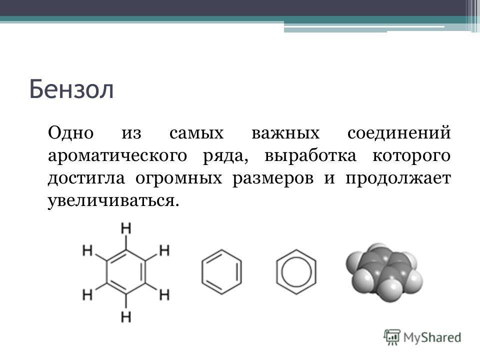 Бензол Одно из самых важных соединений ароматического ряда, выработка которого достигла огромных размеров и продолжает увеличиваться.