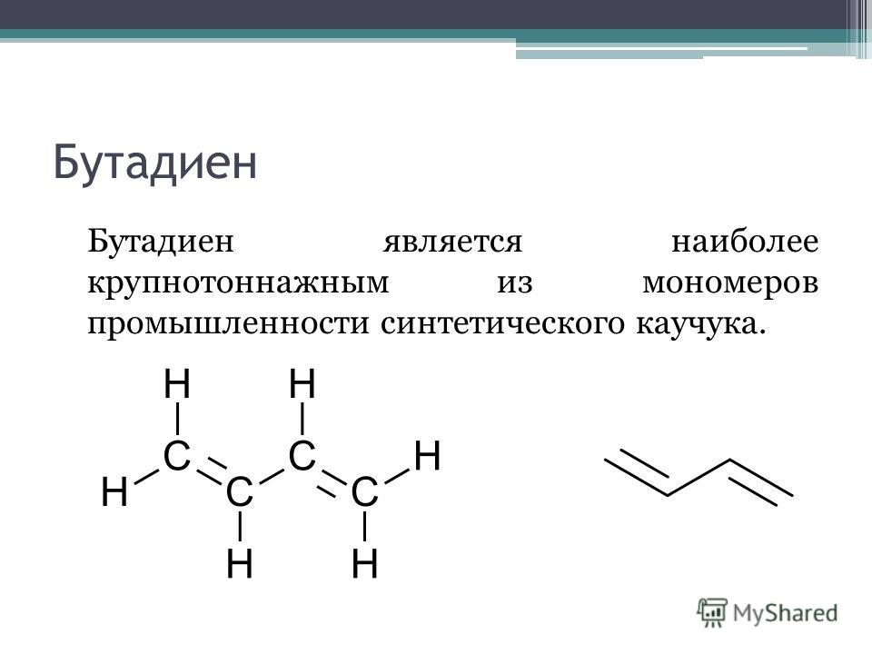 Бутадиен Бутадиен является наиболее крупнотоннажным из мономеров промышленности синтетического каучука.