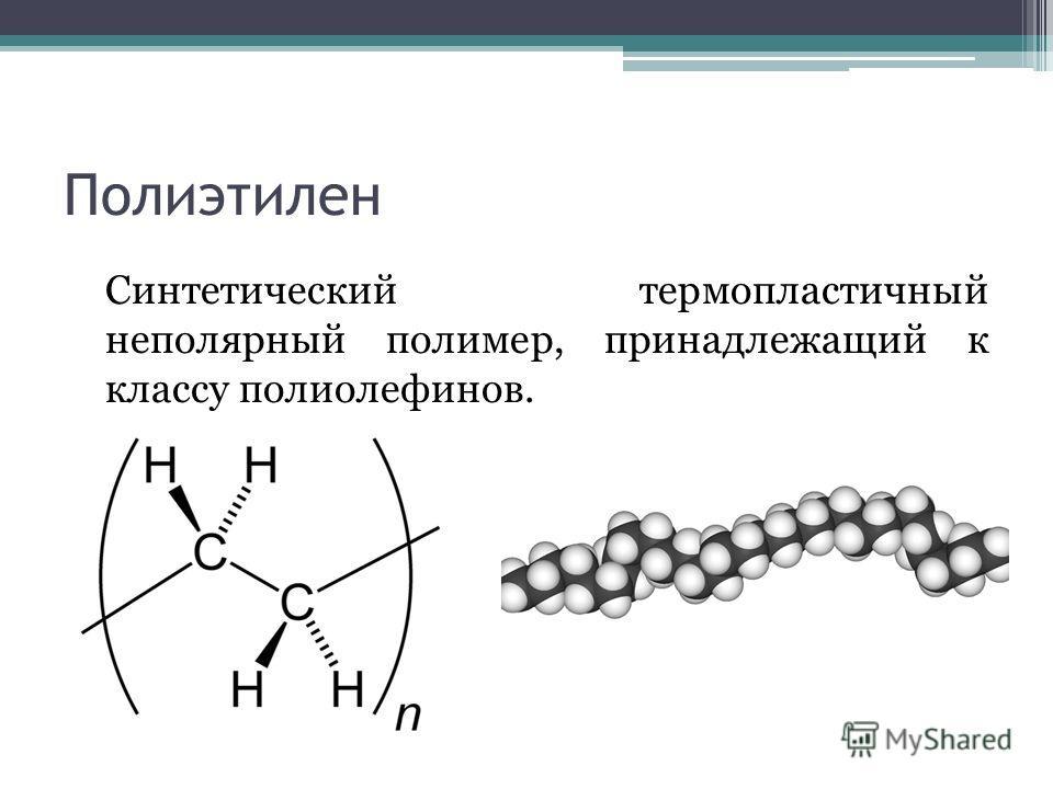 Полиэтилен Синтетический термопластичный неполярный полимер, принадлежащий к классу полиолефинов.