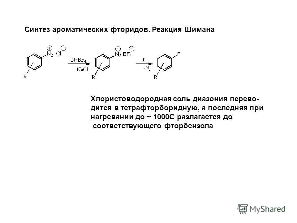 Синтез ароматических фторидов. Реакция Шимана Хлористоводородная соль диазония перево- дится в тетрафторборидную, а последняя при нагревании до ~ 1000C разлагается до соответствующего фторбензола
