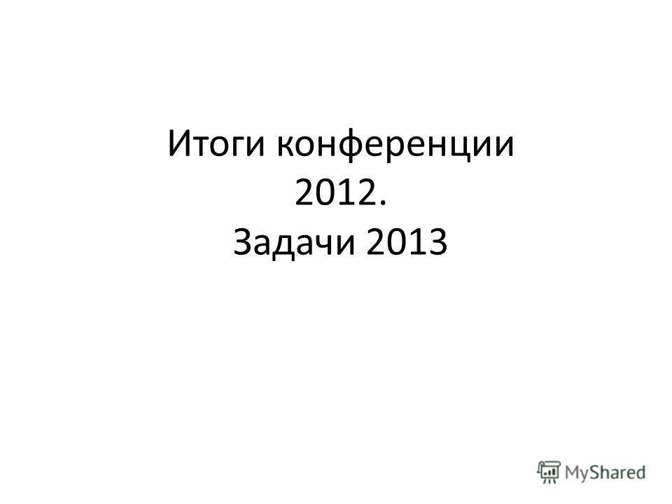 Итоги конференции 2012. Задачи 2013