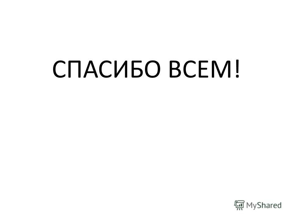 СПАСИБО ВСЕМ!