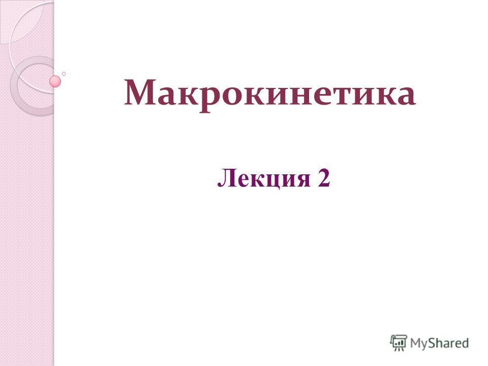Макрокинетика Лекция 2