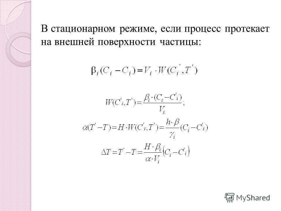 В стационарном режиме, если процесс протекает на внешней поверхности частицы: