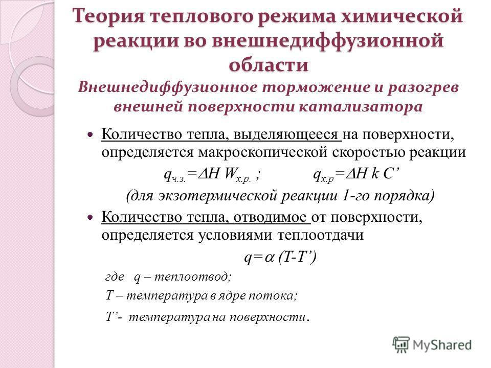 Теория теплового режима химической реакции во внешнедиффузионной области Теория теплового режима химической реакции во внешнедиффузионной области Внешнедиффузионное торможение и разогрев внешней поверхности катализатора Количество тепла, выделяющееся