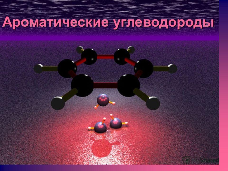Ароматические углеводороды