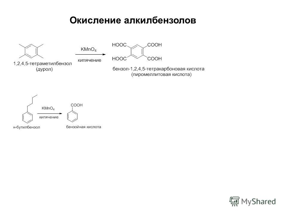Окисление алкилбензолов