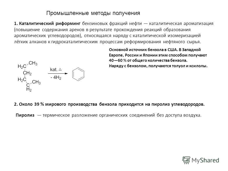 Промышленные методы получения 1. Каталитический риформинг бензиновых фракций нефти каталитическая ароматизация (повышение содержания аренов в результате прохождения реакций образования ароматических углеводородов), относящаяся наряду с каталитической