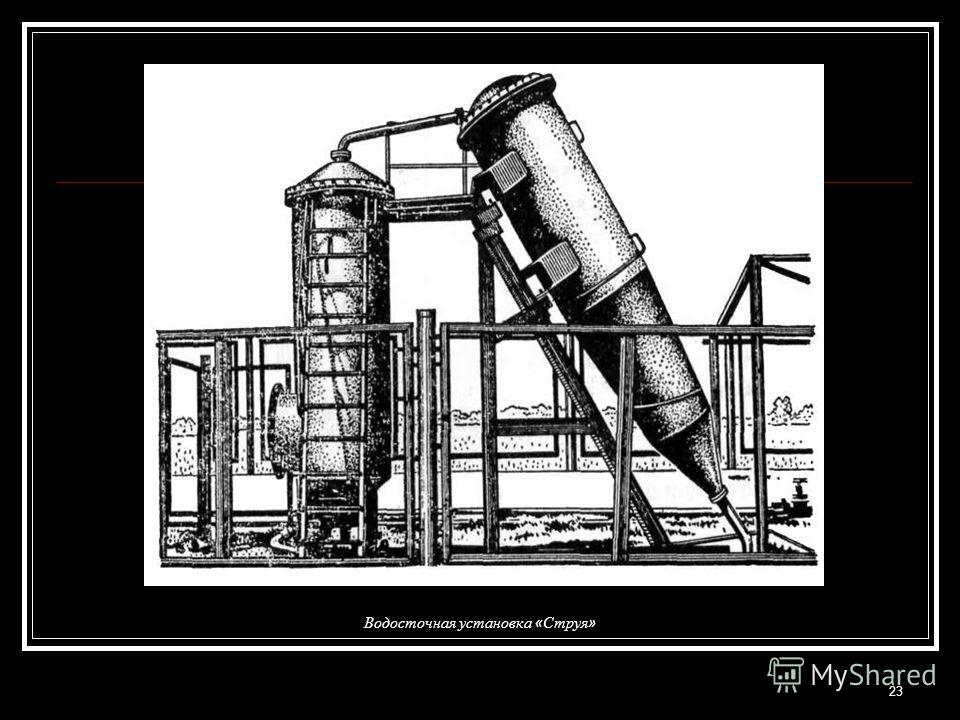 Водосточная установка « Струя » 23