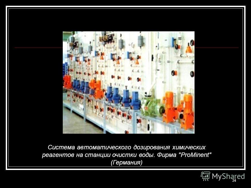 Система автоматического дозирования химических реагентов на станции очистки воды. Фирма ProMinent (Германия) 24