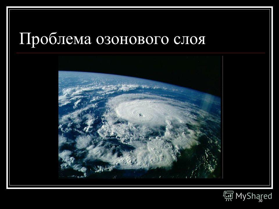 Проблема озонового слоя 30