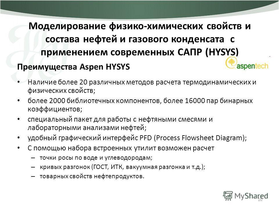 10 Моделирование физико-химических свойств и состава нефтей и газового конденсата с применением современных САПР (HYSYS) Преимущества Aspen HYSYS Наличие более 20 различных методов расчета термодинамических и физических свойств; более 2000 библиотечн