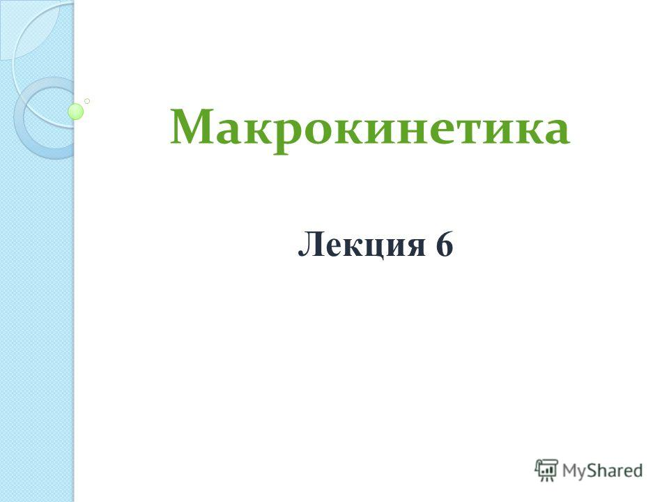 Макрокинетика Лекция 6