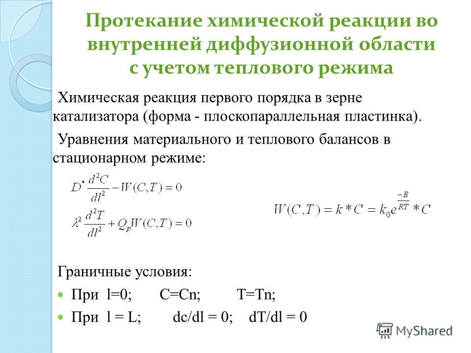 Протекание химической реакции во внутренней диффузионной области с учетом теплового режима Химическая реакция первого порядка в зерне катализатора (форма - плоскопараллельная пластинка). Уравнения материального и теплового балансов в стационарном реж