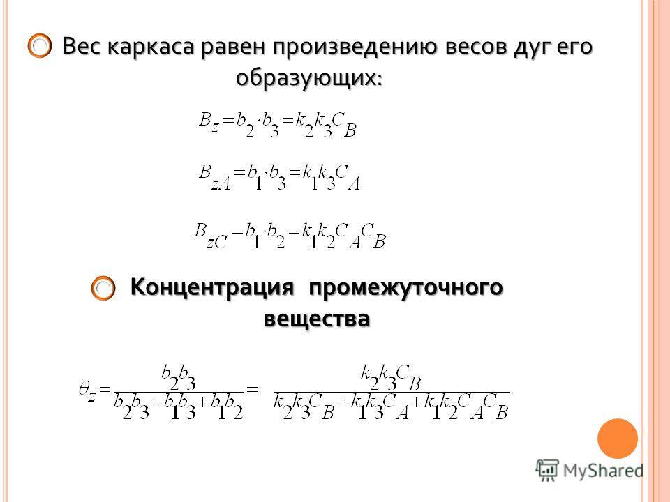 Вес каркаса равен произведению весов дуг его образующих: Вес каркаса равен произведению весов дуг его образующих: Концентрация промежуточного вещества
