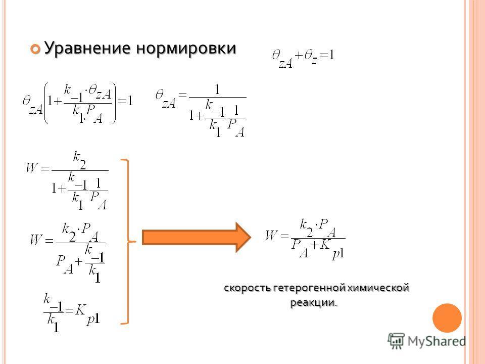 Уравнение нормировки Уравнение нормировки скорость гетерогенной химической реакции.