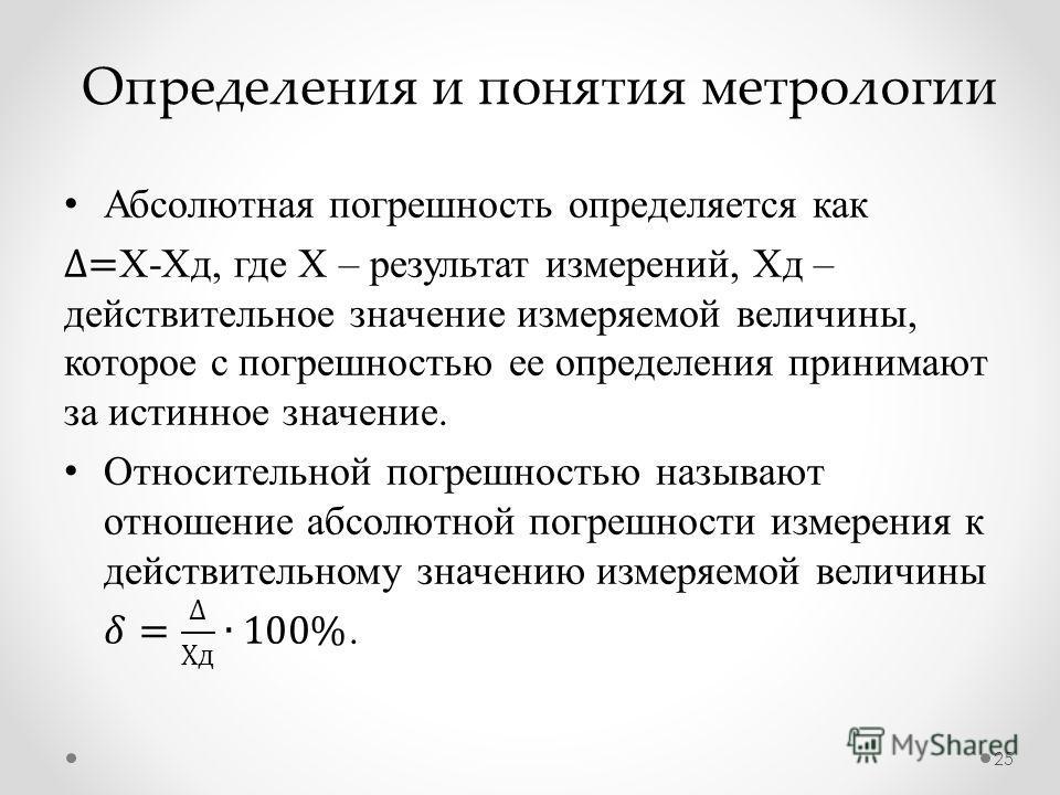 Определения и понятия метрологии 25
