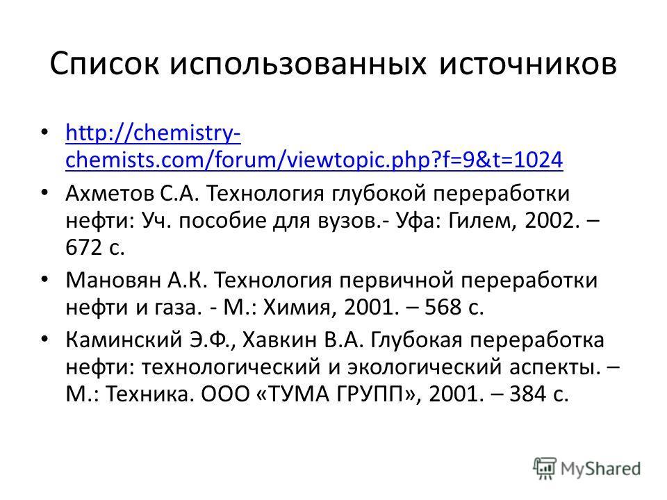 Список использованных источников http://chemistry- chemists.com/forum/viewtopic.php?f=9&t=1024 http://chemistry- chemists.com/forum/viewtopic.php?f=9&t=1024 Ахметов С.А. Технология глубокой переработки нефти: Уч. пособие для вузов.- Уфа: Гилем, 2002.