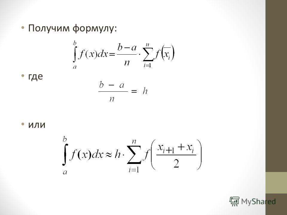 Получим формулу: где или