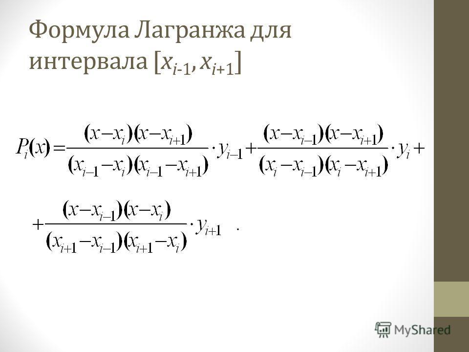 Формула Лагранжа для интервала [x i-1, x i+1 ]