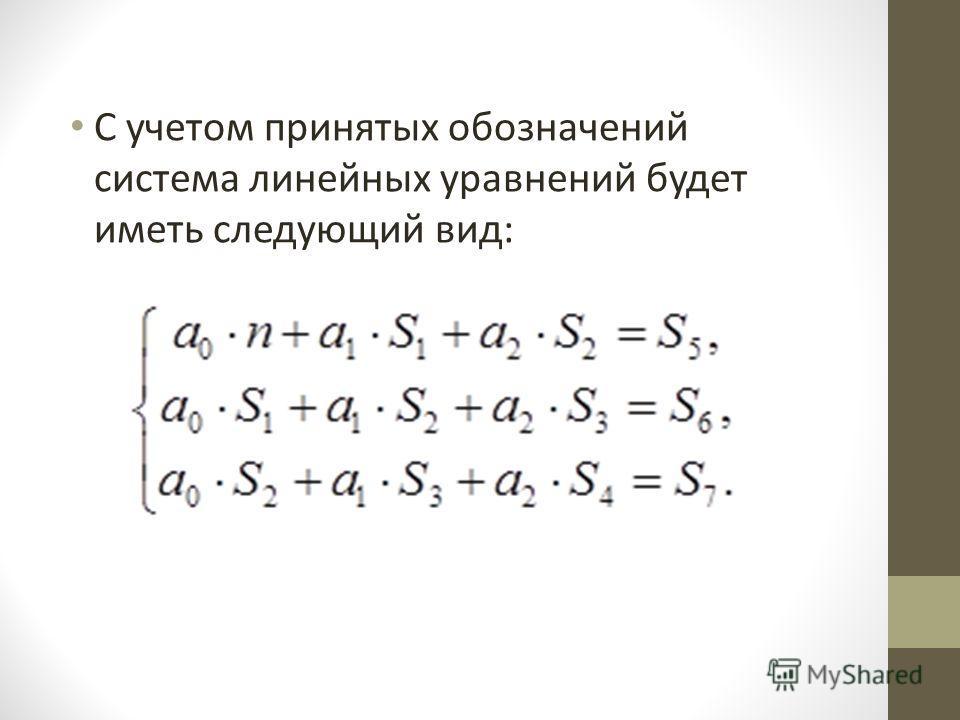 С учетом принятых обозначений система линейных уравнений будет иметь следующий вид: