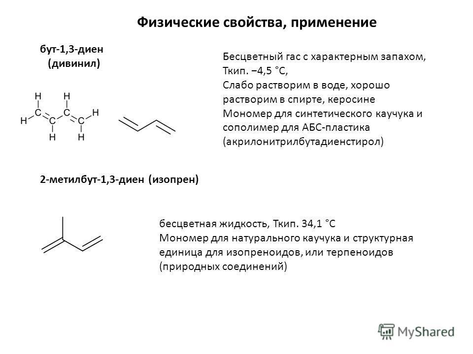 Физические свойства, применение Бесцветный гас с характерным запахом, Ткип. 4,5 °C, Слабо растворим в воде, хорошо растворим в спирте, керосине Мономер для синтетического каучука и сополимер для АБС-пластика (акрилонитрилбутадиенстирол) бут-1,3-диен