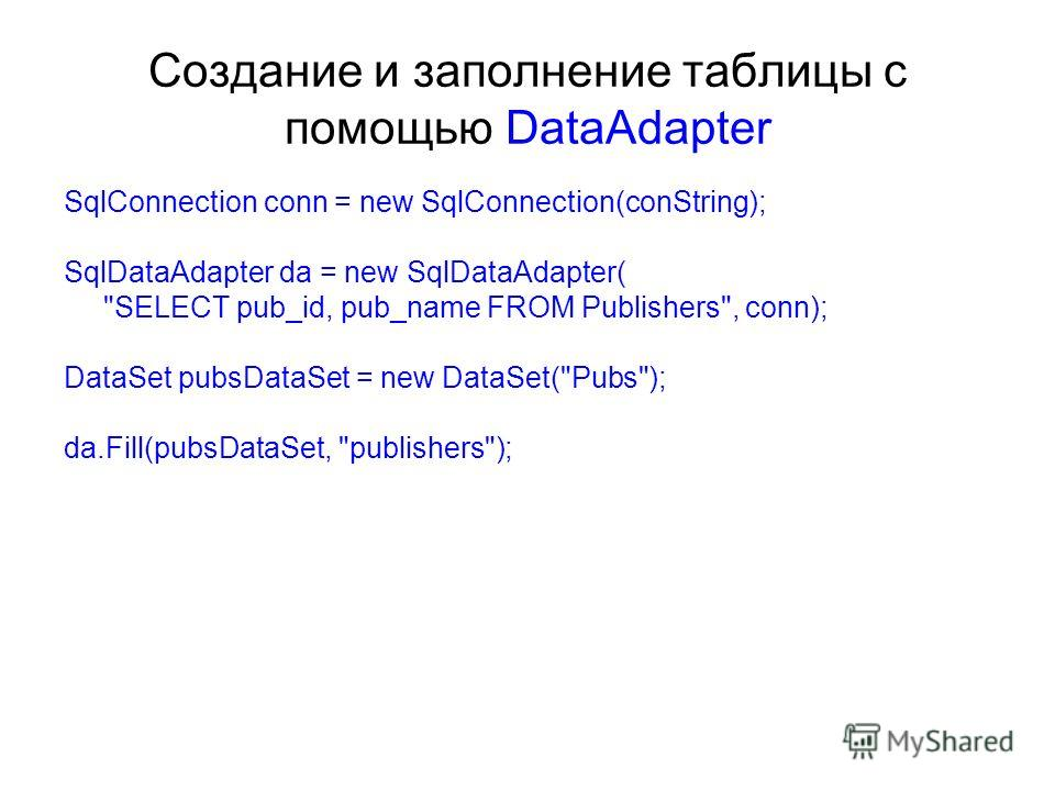 Создание и заполнение таблицы с помощью DataAdapter SqlConnection conn = new SqlConnection(conString); SqlDataAdapter da = new SqlDataAdapter(