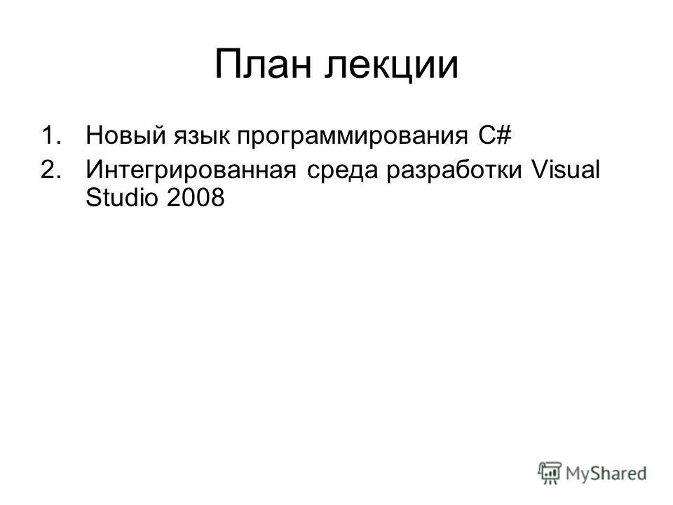 План лекции 1.Новый язык программирования C# 2.Интегрированная среда разработки Visual Studio 2008
