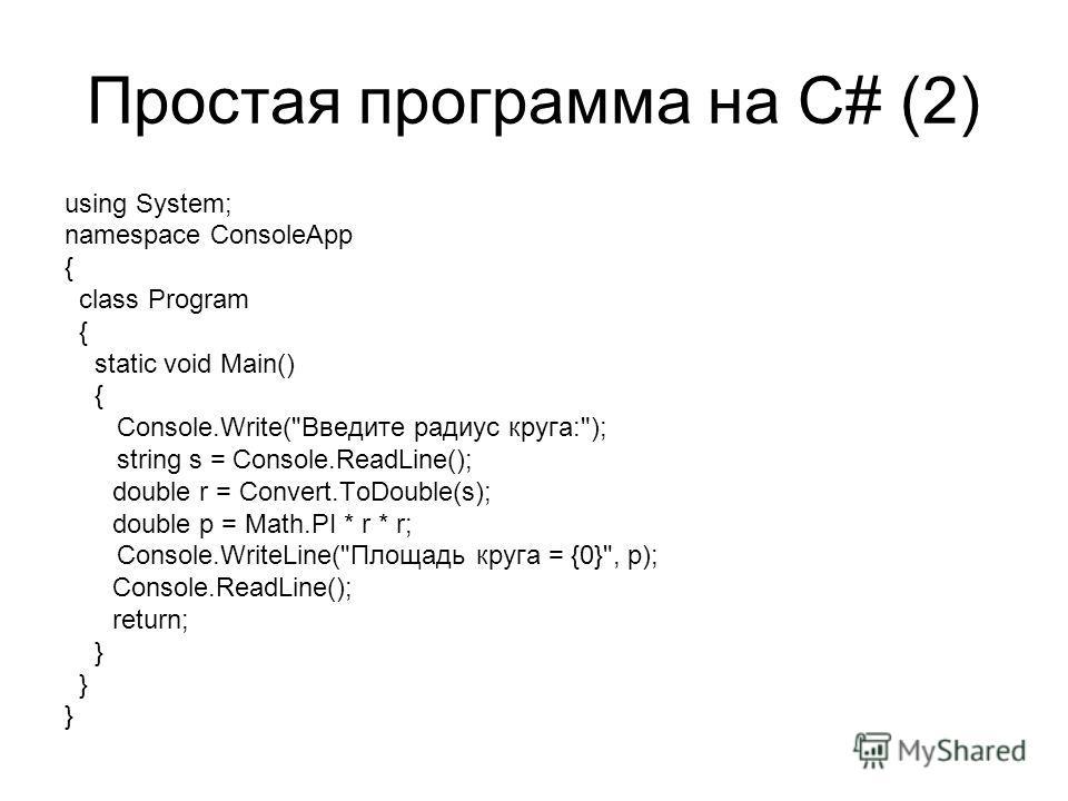 Простая программа на C# (2) using System; namespace ConsoleApp { class Program { static void Main() { Console.Write(