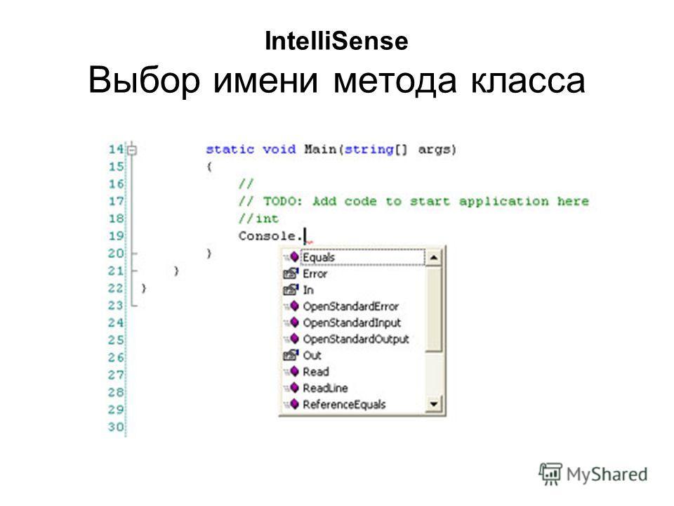 IntelliSense Выбор имени метода класса