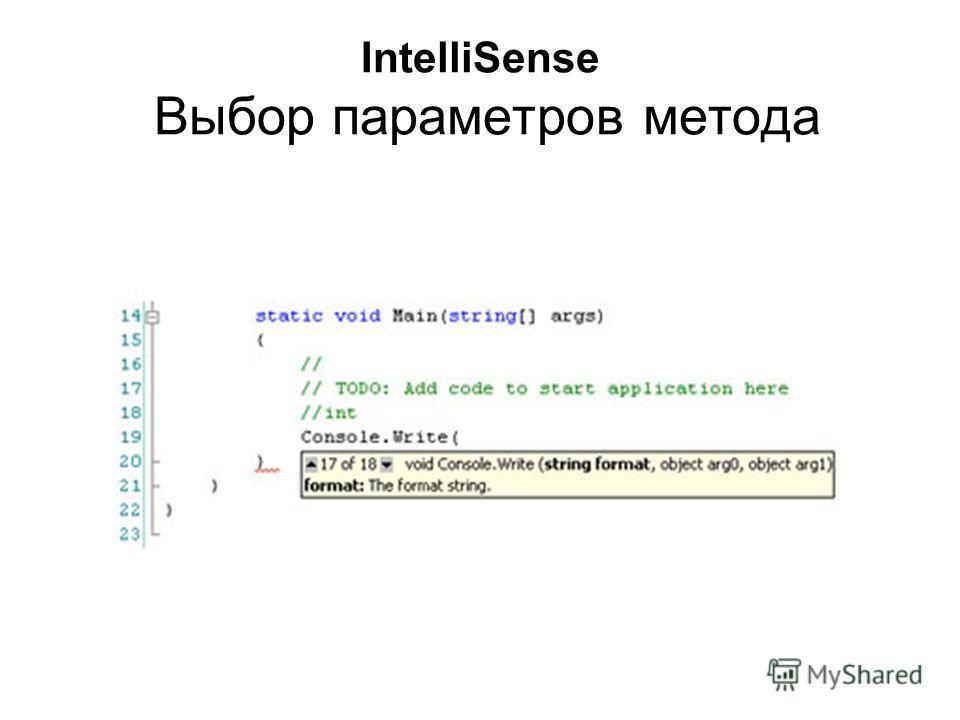 IntelliSense Выбор параметров метода