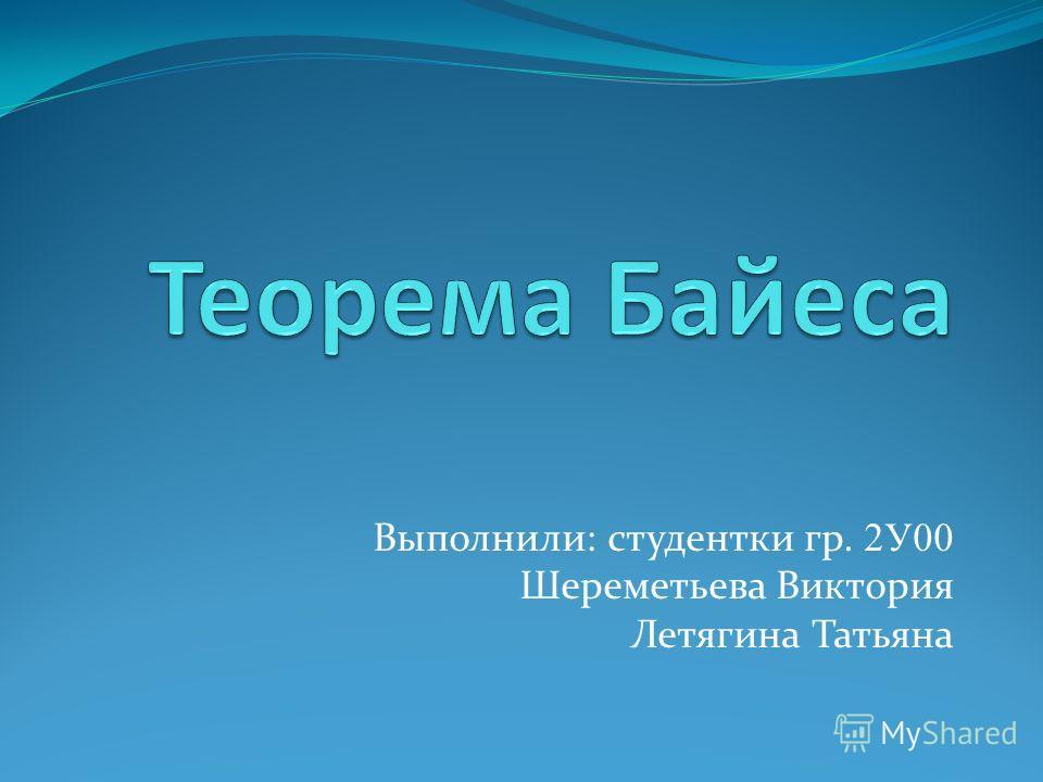Выполнили: студентки гр. 2У00 Шереметьева Виктория Летягина Татьяна