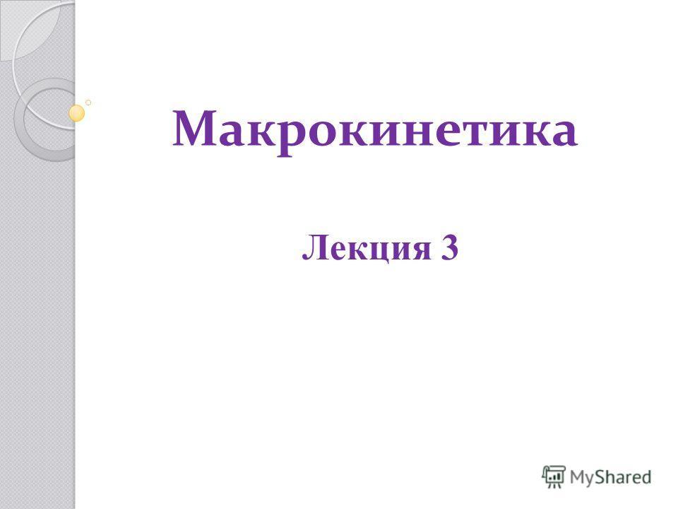 Макрокинетика Лекция 3