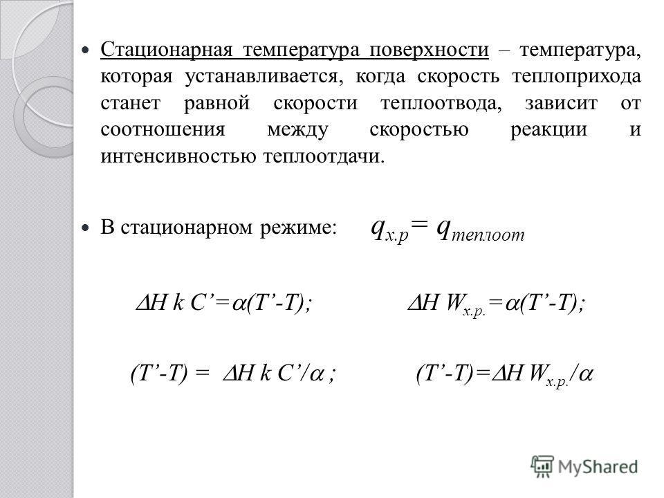 Стационарная температура поверхности – температура, которая устанавливается, когда скорость теплоприхода станет равной скорости теплоотвода, зависит от соотношения между скоростью реакции и интенсивностью теплоотдачи. В стационарном режиме: q х.р = q