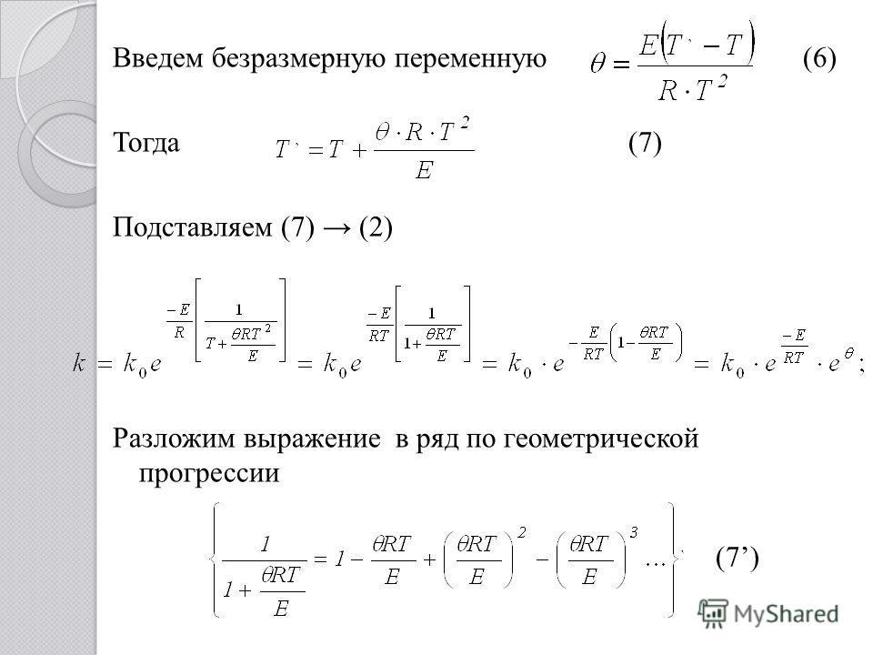 Введем безразмерную переменную(6) Тогда(7) Подставляем (7) (2) Разложим выражение в ряд по геометрической прогрессии (7)