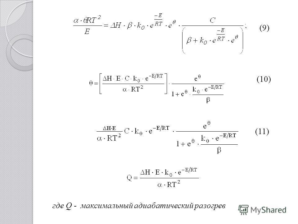 (9) (10) (11) где Q - максимальный адиабатический разогрев