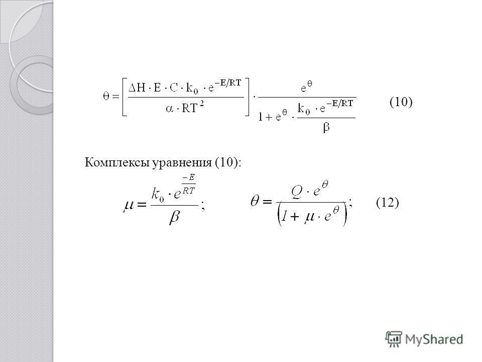 (10) Комплексы уравнения (10): (12)
