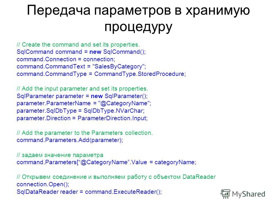 Передача параметров в хранимую процедуру // Create the command and set its properties. SqlCommand command = new SqlCommand(); command.Connection = connection; command.CommandText =