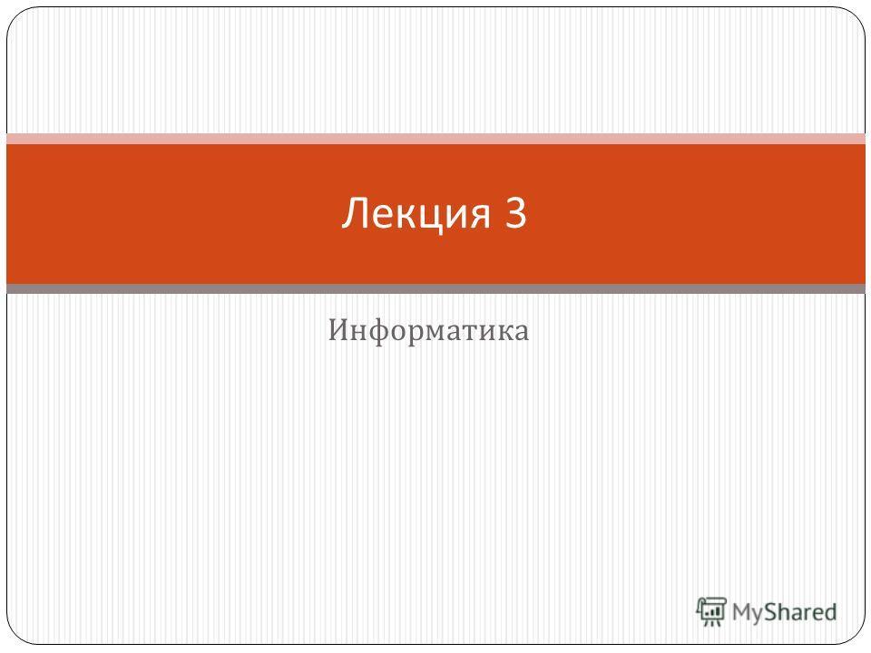 Информатика Лекция 3