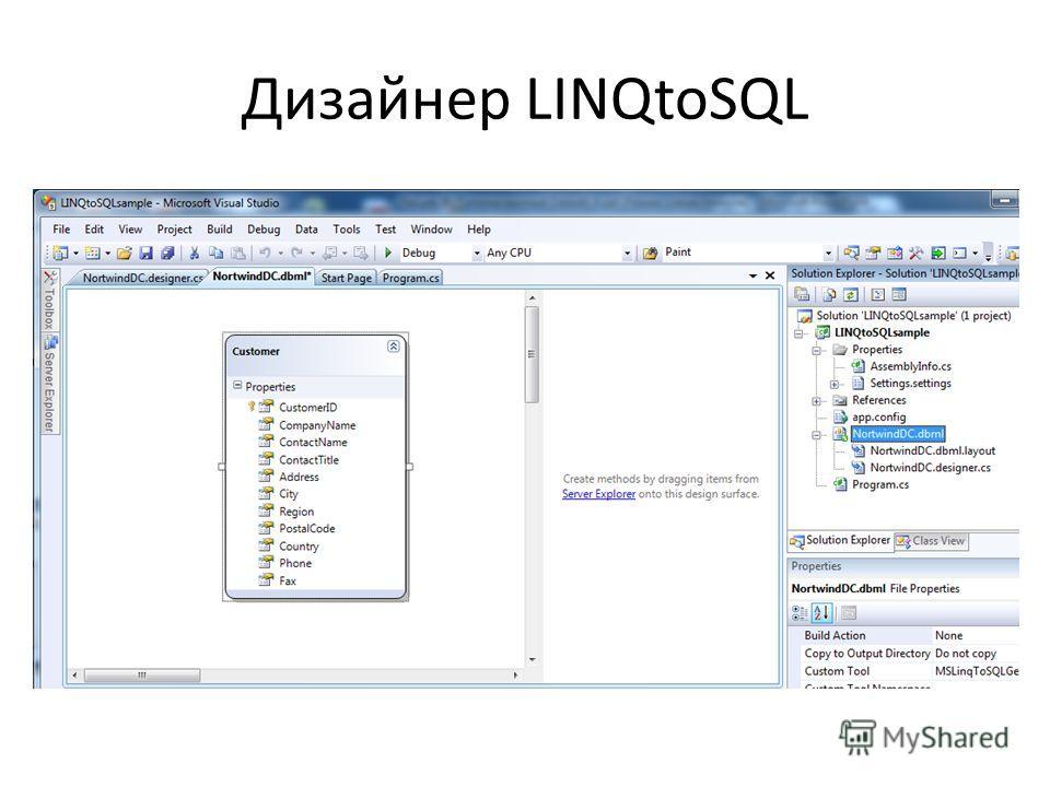 Дизайнер LINQtoSQL