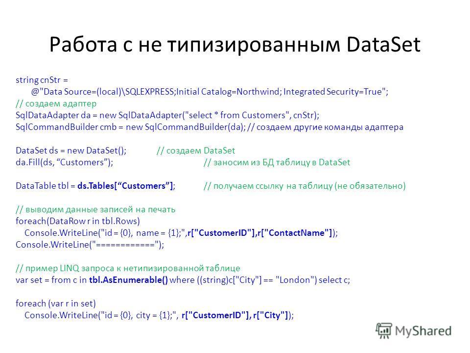 Работа с не типизированным DataSet string cnStr = @