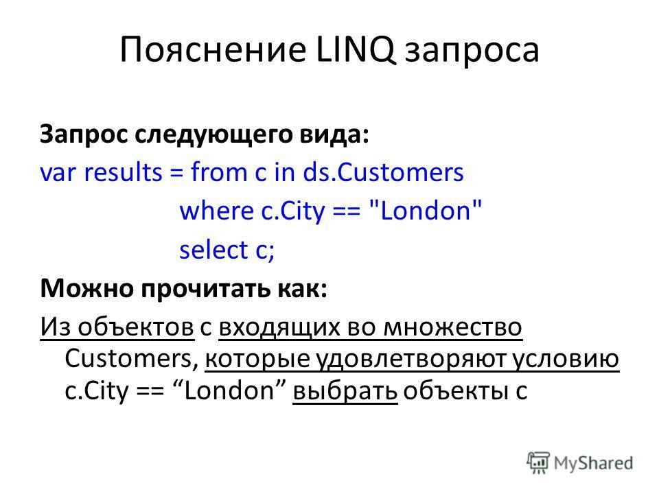 Пояснение LINQ запроса Запрос следующего вида: var results = from c in ds.Customers where c.City ==