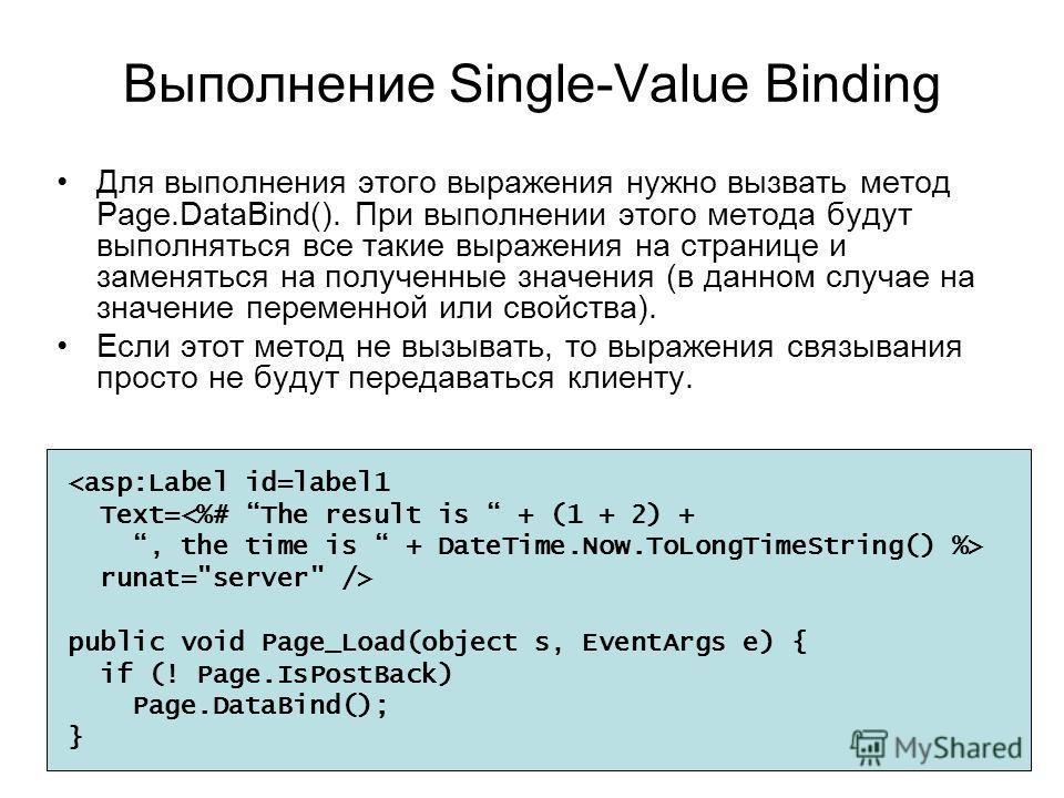 Выполнение Single-Value Binding Для выполнения этого выражения нужно вызвать метод Page.DataBind(). При выполнении этого метода будут выполняться все такие выражения на странице и заменяться на полученные значения (в данном случае на значение перемен