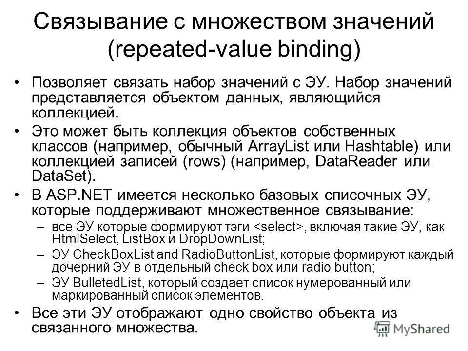 Связывание с множеством значений (repeated-value binding) Позволяет связать набор значений с ЭУ. Набор значений представляется объектом данных, являющийся коллекцией. Это может быть коллекция объектов собственных классов (например, обычный ArrayList