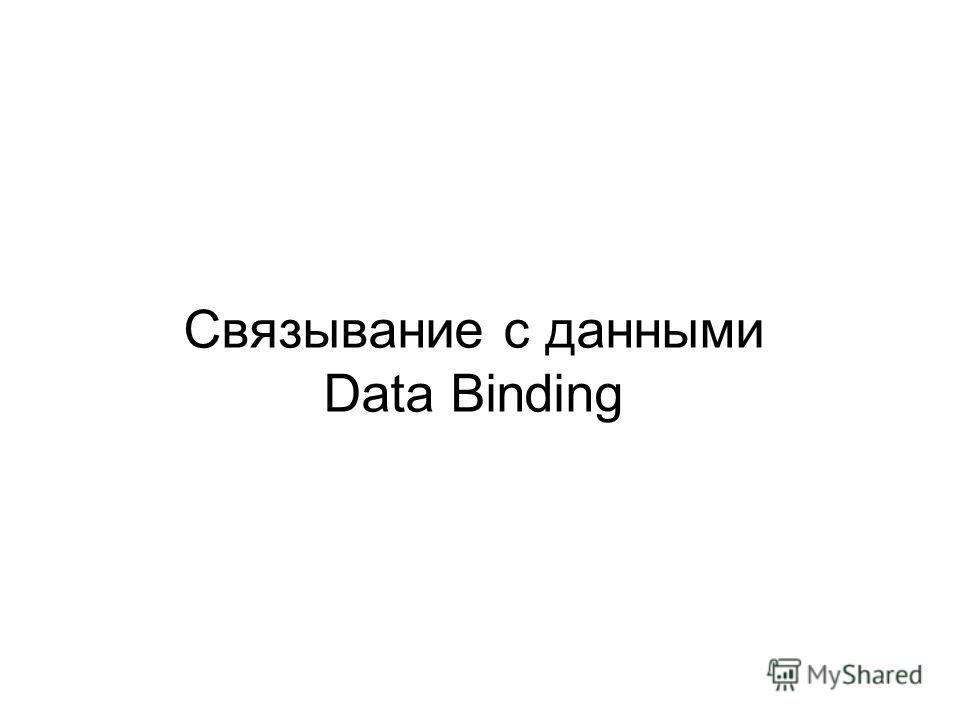 Связывание с данными Data Binding
