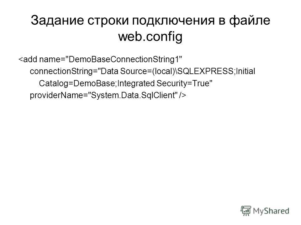 Задание строки подключения в файле web.config