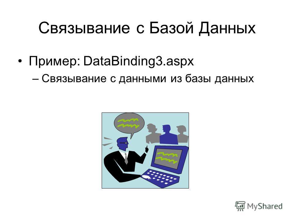 Связывание с Базой Данных Пример: DataBinding3.aspx –Связывание с данными из базы данных
