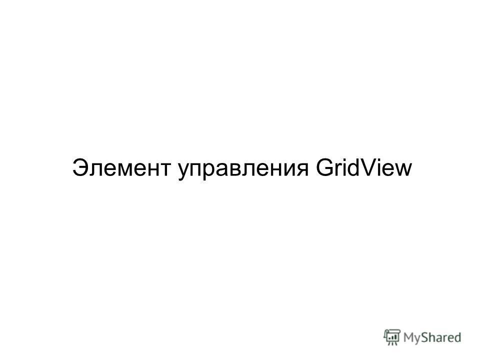 Элемент управления GridView